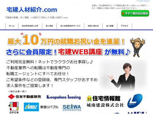 宅建人材紹介.com
